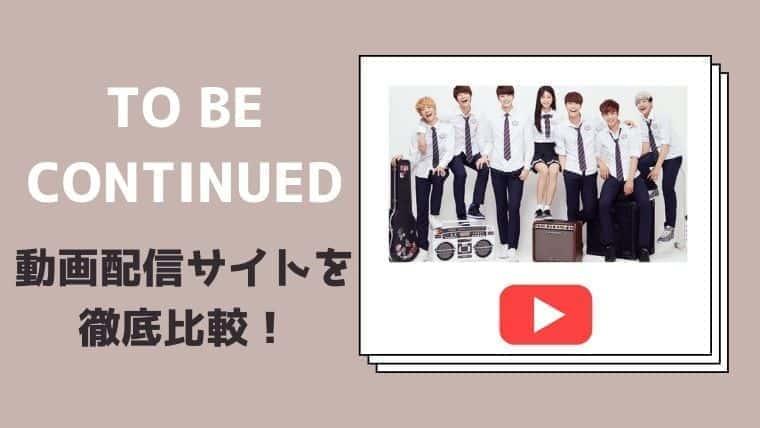 【TO BE CONTINUED】の動画配信を比較!ASTRO主演ドラマ