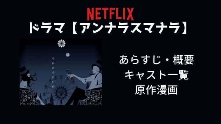 ドラマ【アンナラスマナラ】のあらすじ・キャスト・原作マンガはどこで読める?