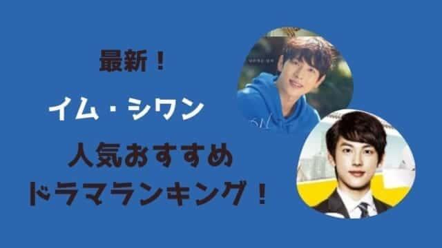 最新【イム・シワン】おすすめドラマランキングを大発表!
