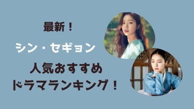 最新【シン・セギョン】おすすめドラマランキングを大発表!