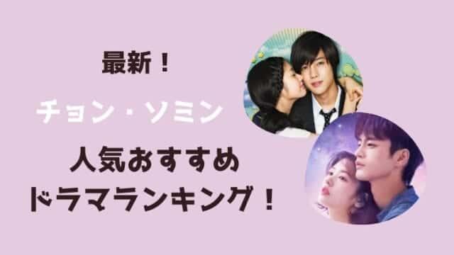 最新【チョンソミン】おすすめドラマランキングを大発表!