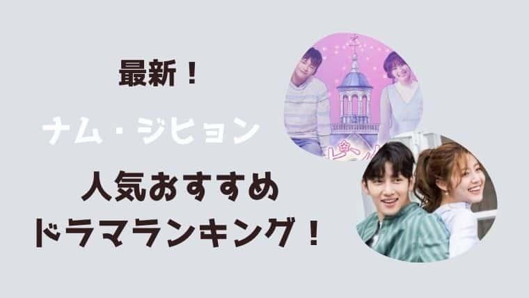 最新【ナム・ジヒョン】おすすめドラマランキングを大発表!