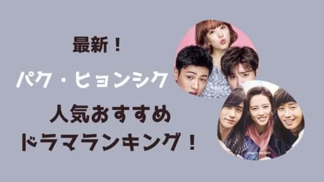 最新【パク・ヒョンシク】のドラマ一覧とおすすめランキング!