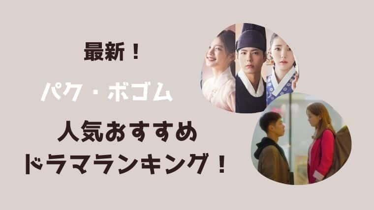 最新【パク・ボゴム】のドラマ一覧とおすすめランキング!