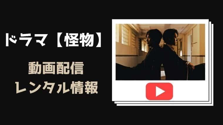【怪物(韓国ドラマ)】はNETFLIX配信情報・レンタル・動画配信比較