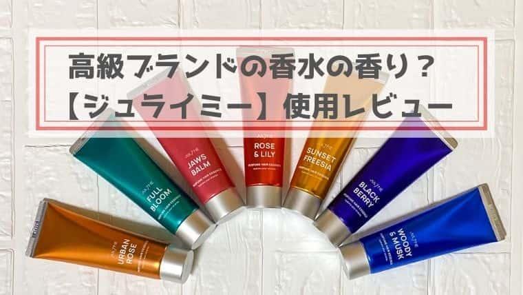 ブランド香水の香りがする?!韓国のトリートメント【ジュライミー】 (2)