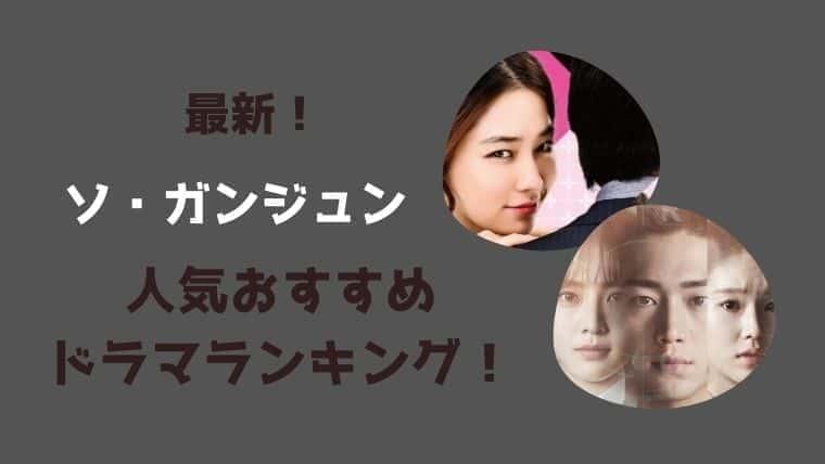 最新【ソ・ガンジュン】おすすめドラマランキング