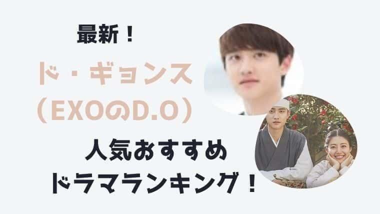 最新【ド・ギョンス(EXOのディオ)】のドラマ一覧とおすすめランキング!