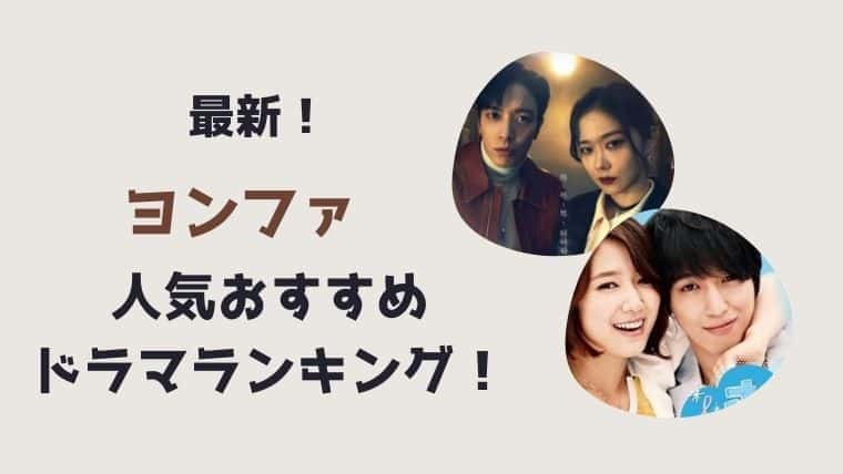 最新【ヨンファ】のドラマ一覧とおすすめランキング!