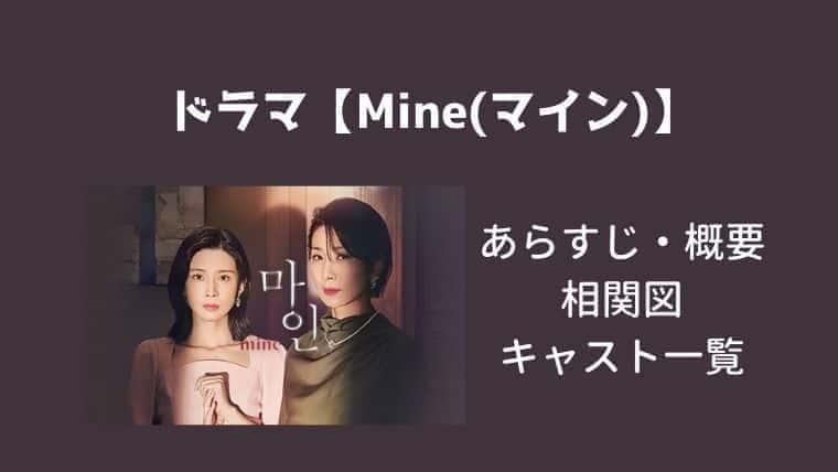 韓国ドラマ【Mine(マイン)】のキャスト一覧・相関図・NETFLIX配信スケジュールも