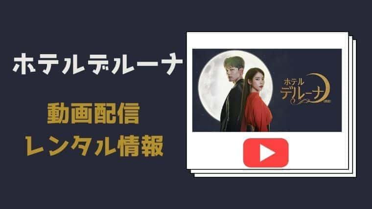 【ホテルデルーナ ~月明かりの恋人~】Netflix・U-NEXT配信予定はいつ?