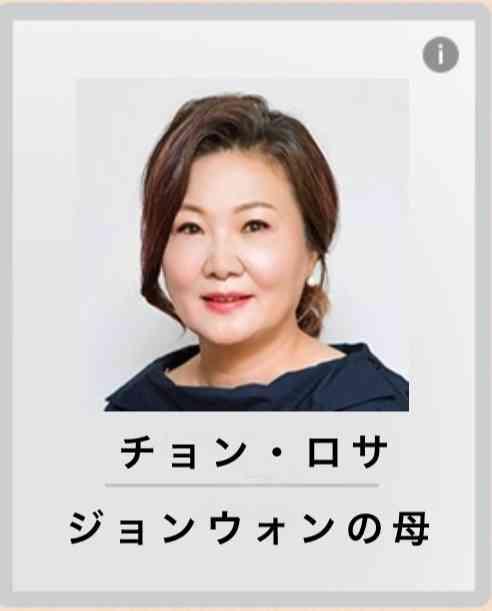 ジョンウォンの母